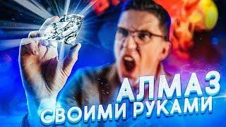 АЛМАЗ из АРАХИСОВОЙ ПАСТЫ - Лайфхак! Я в шоке! + Соболев