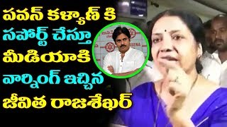 Jeevitha Rajasekhar Suporting To Pawan Kalyan Over HIs Fans Doing On ABN Cars Factchering | TTM