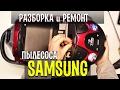 Ремонт пылесос Samsung SC8854 в Калининграде