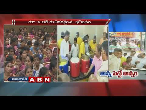 CM Chandrababu Naidu Interacts With Public Over Anna Canteens | Vijayawada | ABN Telugu