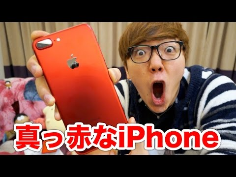 The RED IPHONE is here!