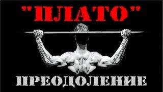 """ПРЕОДОЛЕНИЕ """"ПЛАТО"""": если мышцы не растут!"""