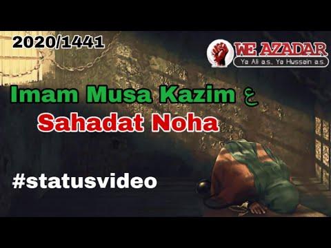 25th Rajab Status | Imam Musa Kazim ع Sahadat | Whatsapp Noha Status | Kazim ع ka Janaza hai