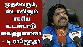 Stalin and CM Edappadi Palaniswami have a secret dealing – T. Rajendar
