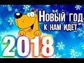 Новый год к нам идет барбарики детские новогодние песни для детей 2018 mp3