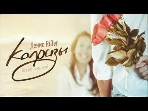 Денис RiDer - Капризы
