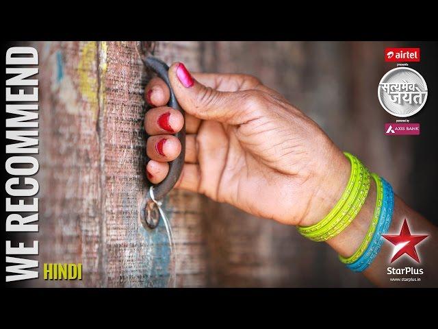 Satyamev Jayate - Season 3 | Episode 3 | We Recommend | Match not made in heaven