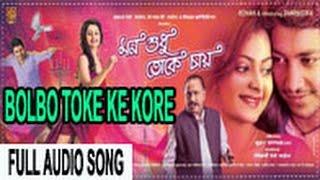 Bolbo Toke Ki Kore | Mon Sudhu Toke Chai | Bengali Movie | 2017 | Full Audio Song