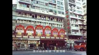 Hong Kong Tea Houses 老香港茶樓