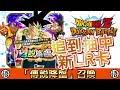 傳說降臨 : 追到新LR巴達克 - 七龍珠爆裂激戰 Dragon Ball Dokkan Battle