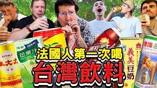 法國人對台灣飲料的第一印象 🇫🇷🇹🇼 FRENCH PEOPLE TRYING TAIWANESE DRINKS FOR THE FIRST TIME