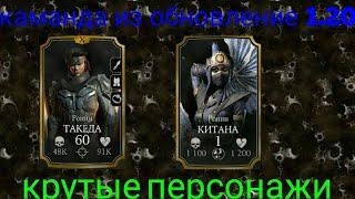 Mortal Kombat x mobile ► каманда из обновление 1.20 ► #1