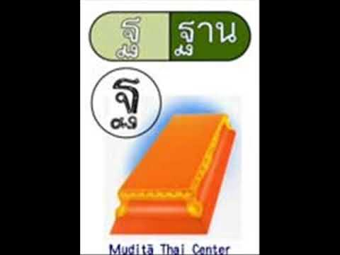 ไทย ก ข ฃ 泰文字母發聲版 Thai Alphabet  Pictures Speech