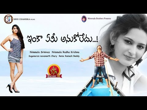 Inka Emi Anukoledu Full Movie - 2018 Telugu Full Movies - Swetha Jadhav, Rehan