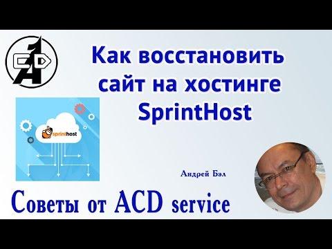 Как восстановить сайт на хостинге SprintHost