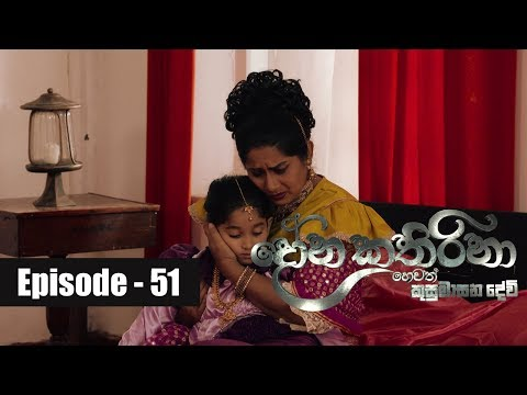 Dona Katharina | Episode 51 03rd September 2018