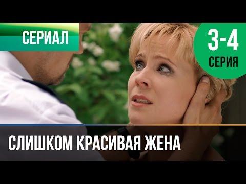 ▶️ Слишком красивая жена 3 и 4 серия - Мелодрама | Фильмы и сериалы - Русские мелодрамы