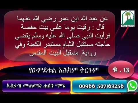 umdetul ahkam amharic 11 የዑምደቱል አሕካም ትርጉም ቁ . 13  شرح عمدة الاحكام باللغة الامهرية