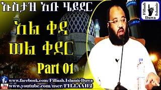 Al-Qeda Wel-Qeder ~ Ustaz Abu Heyder | Part 01