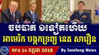លោក នេត សាវឿង គ្រោះថ្នាក់ធំមហើយម្តងនេះ, Cambodia Hot News, Khmer News