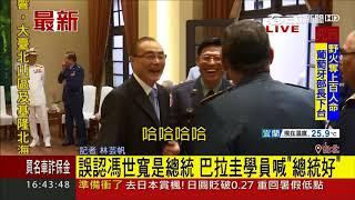 蔡英文接見「遠朋班」 友邦學員衝著馮世寬喊總統你好