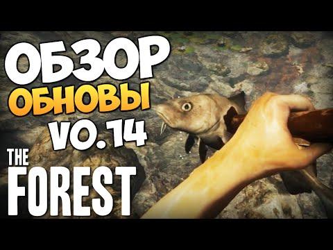 The Forest - Обзор Обновления v0.14 (КРУТО!)