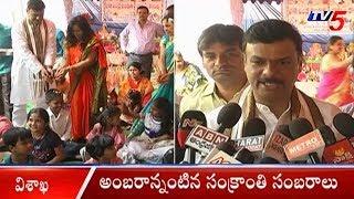 అంబరాన్నంటిన సంక్రాంతి సంబరాలు | Sankranthi Celebrations In Visakhapatnam | TV5News