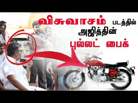 "Viral!  Viswasam Thala ajith""s Bullet Bike |  விசுவாசம் அஜித்தின் புல்லட் பைக் | shooting video"