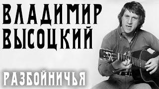 Владимир Высоцкий - Разбойничья