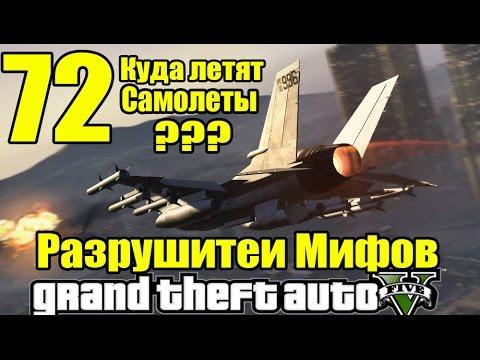 GTA 5 - Разрушители Мифов [Куда летят Самолеты?] ЧАСТЬ #72