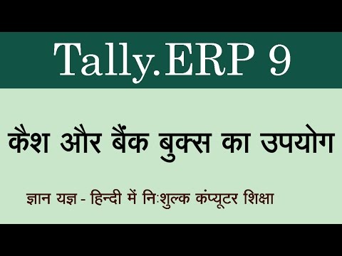 Tally.ERP 9 in Hindi ( Use of Cash & Bank Books) Part 36