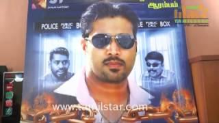 Aama Naa Porikkidha Movie Launch