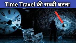 Time Travel ki sacchi ghatna...