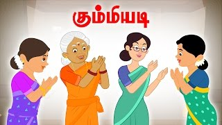 Kummiyadi | Vilayattu Paadalgal | Chellame Chellam | Kids Tamil Song | Tamil Rhymes For Children