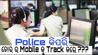 [Odia] How Police Track Cell Phones ???In Any Location, In any Time !!!!