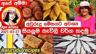 Best Awurudu sweets by Apé Amma