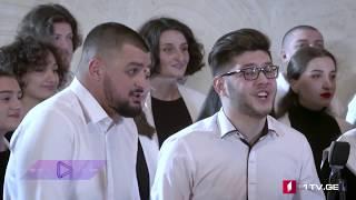 თსუ-ის სტუდენტური კაპელა / TSU Students' Choir - I'm Gonna Sing Till The Spirit Moves In My Heart