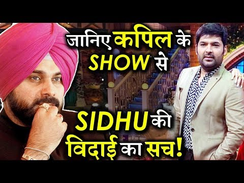What is TheTruth Behind Navjot Singh Sidhu's Exit From The Kapil Sharma Show! thumbnail