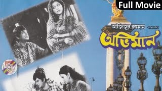 Razzak, Shabana - Oviman | Full Movie | Soundtek