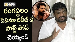 Natti Kumar Sensational Comments on Rangasthalam Movie Postpone