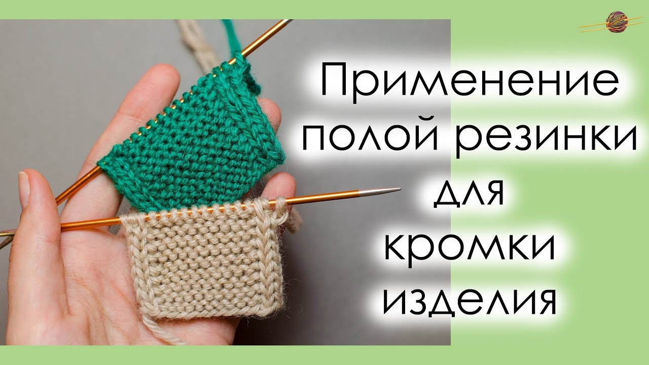 Что такое полая резинка в вязании 19