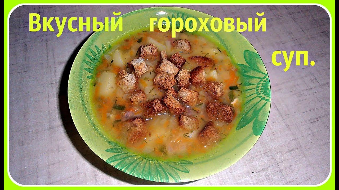 Гороховые супы рецепты простые и вкусные 159