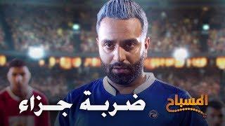 احمد شريف   #المسباح   ضربة جزاء