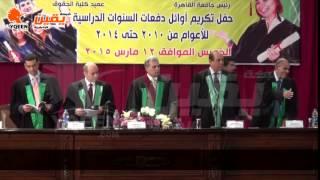 يقين | تكريم خمس دفعات من خريجي كلية الحقوق بجامعة القاهرة