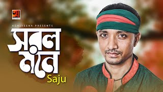 Shorol Mone by Saju   Official Music Video