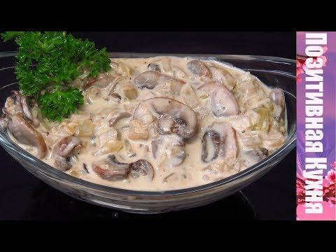 ГРИБНОЙ СОУС, простой рецепт! Как приготовить грибной соус или Сливочно-грибной соус! MUSHROOM SAUCE