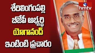 Serilingampally BJP Candidate Yogananda Padayatra From Yellampalli to Jagadgiri Gutta | hmtv