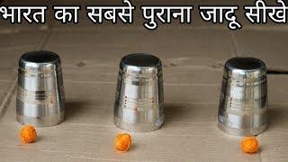 भारत का सबसे पुराना जादू सीखे Old Magic Trick of India