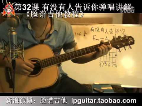 脸谱吉他教学入门教程—我想学吉他 32 有没有人告诉你吉他弹唱讲解