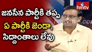 Janasena Leader Vijay babu About Janasena Party Plans | Pawan Kalyan Election Strategy | hmtv